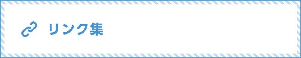 私立学校法人向け事務系システム TOMAS-PS リンク集
